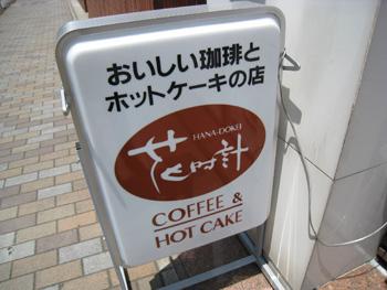 20100604hanadokei-2.jpg