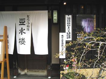 20130407tousuirou1.jpg